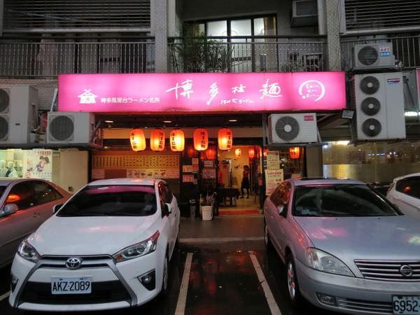 博多拉麵@成功店, 台北市, 內湖區, 成功路五段