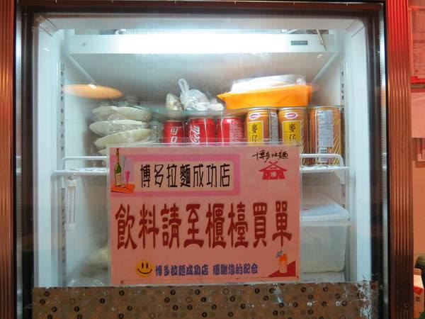 博多拉麵@成功店, 飲料