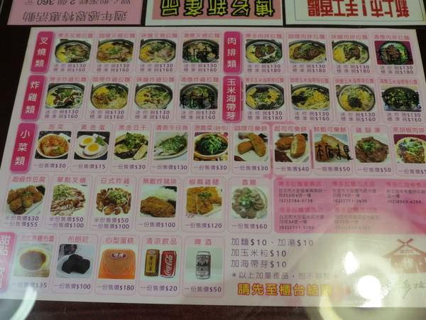 博多拉麵@成功店, 點菜單(menu)