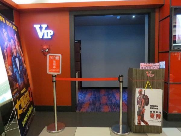 嘉年華影城, 1F, VIP廳