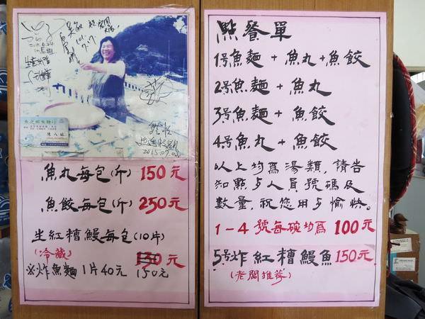 魚之鄉魚麵行, 價目表(menu)