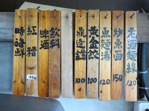 鏡沃小吃部, 價目表(menu)