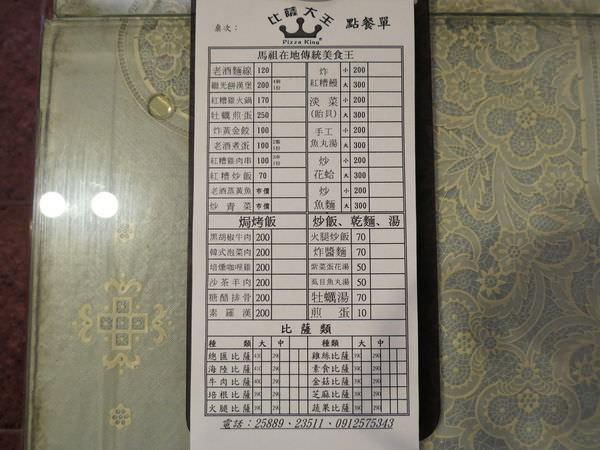 比薩大王, 點菜單(menu)