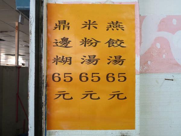 介壽獅子市場, 阿妹的店, 價目表