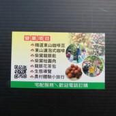 龍湖山生態農莊, 名片
