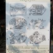 仙湖休閒農場, 設備, 解說牌