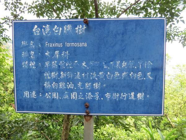 仙湖休閒農場, 設施, 解說牌