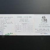 仙湖休閒農場, DM