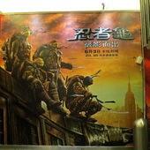 Movie, Teenage Mutant Ninja Turtles 2(美) / 忍者龜:破影而出(台) / 忍者神龟2:破影而出(中) / 忍者龜:魅影突擊(港), 廣告看板, 長春國賓