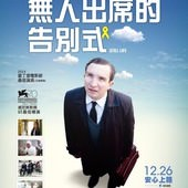 Movie, Still Life(英.義) / 無人出席的告別式(台) / 寂静人生(網), 電影海報, 台灣