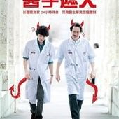 Movie, Hippocrate(法) / 醫手遮天(台) / 希波克拉底(網), 電影海報, 台灣