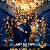 Movie, Night at the Museum 3(美.英) / 博物館驚魂夜3(台) / 博物馆奇妙夜3(中) / 翻生侏羅館3:古墓的秘密(港), 電影海報, 台灣