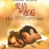 Movie, Allacciate le cinture(義) / 愛情初邂逅(台) / Fasten Your Seatbelt(英文) / 锁紧安全带(網), 電影海報, 台灣