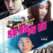 Movie, 레디액션 청춘(韓) / 騷動青春(台) / 少年轻狂(網) / The Youth(英文), 電影海報