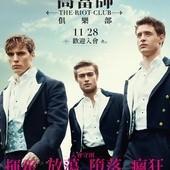 Movie, The Riot Club(英) / 高富帥俱樂部(台) / 驕子會(港) / 喧嚣贵族(網), 電影海報