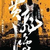 Movie, 黄飞鸿之英雄有梦(中) & 黃飛鴻之英雄有夢(港) & Rise of the Legend(英) / 黃飛鴻之英雄有夢(台), 電影海報