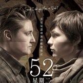 Movie, 52 Tuesdays(澳) / 52個星期二(台) / 是爸也是她和媽(港), 電影海報, 台灣