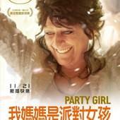 Movie, Party Girl(法) / 我媽媽是派對女孩(台) / 派对女孩(網), 電影海報, 台灣