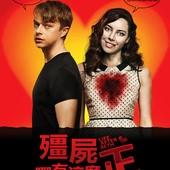 Movie, Life After Beth(美) / 殭屍哪有這麼正(台) / 我的僵尸女友(網), 電影海報, 台灣