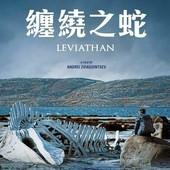 Movie, Левиафан(俄羅斯) / 纏繞之蛇(台) / 荒謬啟示錄(港) / Leviathan(英文) / 利维坦(網), 電影海報, 台灣