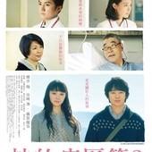 Movie, 神様のカルテ2(日) / 神的病歷簿2(台) / In His Chart 2(英文), 電影海報
