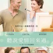 Movie, The Face of Love(美) / 聽說愛情回來過(台) / 爱情的模样(網), 電影海報, 台灣
