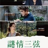 Movie, Un ragazzo d'oro(義) / 謎情三弦(台), 電影海報, 台灣