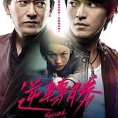 Movie, 逆轉勝(台) / 逆转胜(中) / Second Chance(英文), 電影海報, 台灣