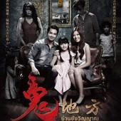 Movie, My House บ้านขังวิญญาณ(泰) / 鬼地方(台) / My House(英文), 電影海報, 台灣