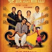 Movie, 2 States(印度) / 雙城戀習曲(台) / 求爱双城记(網), 電影海報, 台灣