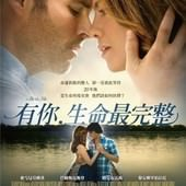Movie, The Best of Me(美) / 有你,生命最完整(台) / 緣了愛未了(港) / 最好的我(網), 電影海報, 台灣