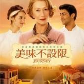 Movie, The Hundred-Foot Journey(美) / 美味不設限(台) / 米芝蓮摘星奇緣(港) / 米其林情缘(網), 電影海報, 台灣