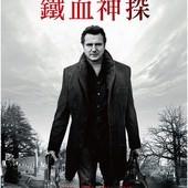 Movie, A Walk Among the Tombstones(美) / 鐵血神探(台) / 亡命救參(港) / 行过死荫之地(網), 電影海報, 台灣