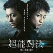 Movie, MONSTERZ モンスターズ(日) / 超能對決(台) / 惡魔之瞳(港) / Monsterz(英文) / 怪物(網), 電影海報