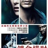 Movie, Good People(英.美.瑞典.丹麥) / 鎖命橫財(台) / 罪恶赎金(中), 電影海報, 台灣