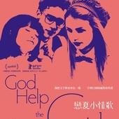 Movie, God Help the Girl(英) / 戀夏小情歌(台) / 戀戀小情歌(港) / 上帝帮助女孩(網), 電影海報, 台灣