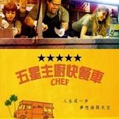 Movie, Chef(美) / 五星主廚快餐車(台) / 滋味旅程(港) / 落魄大厨(網), 電影海報, 台灣