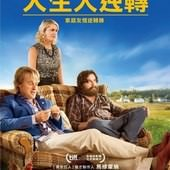 Movie, Are You Here(美) / 人生大逆轉(台) / 騎呢兄弟幫(港) / 你在这里(網), 電影海報, 台灣