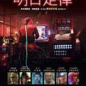 Movie, The Zero Theorem(英.羅馬尼亞.美.法) / 明日定律(台) / 零点定理(網), 電影海報, 台灣