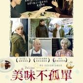 Movie, Delicious(英) / 美味不孤單(台) / 美味(網), 電影海報, 台灣