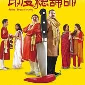 Movie, Jadoo(英) / 印度總舖師(台) / 美食大战(網), 電影海報, 台灣