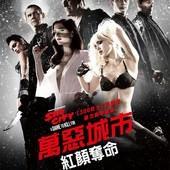 Movie, Sin City: A Dame to Kill For(美) / 萬惡城市:紅顏奪命(台) / 罪惡城2:蛇蠍情人(港) / 罪恶之城2(網), 電影海報, 台灣