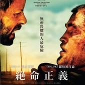 Movie, The Rover(澳.美) / 絕命正義(台) / 沙海漂流人(網), 電影海報