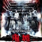 Movie, Words and Pictures(美) / 字畫情緣(台) / 一筆一畫愛上你(港) / 文字与图像(網) ฮาชิมะโปรเจกต์(泰) / 鬼城(台.港) / Project Hashima(英文) / 端岛计划(網), 電影海報, 台灣