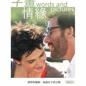 Movie, Words and Pictures(美) / 字畫情緣(台) / 一筆一畫愛上你(港) / 文字与图像(網), 電影海報, 台灣