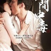 Movie, 인간중독(韓) / 人間中毒(台) / Obsessed(英文), 電影海報, 台灣
