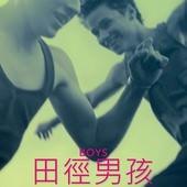 Movie, Jongens(荷) / 田徑男孩(台) / Boys(英文) / 男孩(網), 電影海報, 台灣