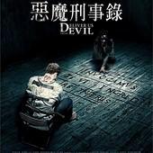 Movie, Deliver Us From Evil(美) / 惡魔刑事錄(台) / 今‧猛‧夜(港) / 驱魔警探(網), 電影海報