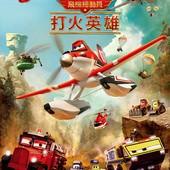 Movie, Planes: Fire and Rescue(美) / 飛機總動員:打火英雄(台) 飛機總動員2:救火大行動(港) / 飞机总动员2:火线救援(網), 電影海報, 台灣