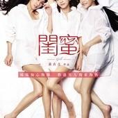 Movie, 闺蜜(中) / 閨蜜(台) / 閨密(港) / Girls(英文), 電影海報